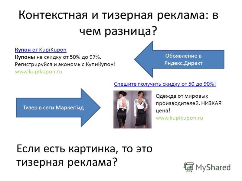 Контекстная и тизерная реклама: в чем разница? Купон от KupiKupon Купоны на скидку от 50% до 97%. Регистрируйся и экономь с КупиКупон! www.kupikupon.ru Спешите получить скидку от 50 до 90%! Одежда от мировых производителей. НИЗКАЯ цена! www.kupikupon