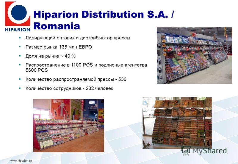 Hiparion Distribution S.A. / Romania Лидирующий оптовик и дистрибьютор прессы Размер рынка 135 млн ЕВРО Доля на рынке ~ 40 % Распространение в 1100 POS и подписные агентства 5600 POS Количество распространяемой прессы - 530 Количество сотрудников - 2