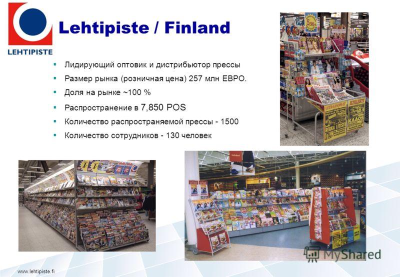 Lehtipiste / Finland Лидирующий оптовик и дистрибьютор прессы Размер рынка (розничная цена) 257 млн ЕВРО. Доля на рынке ~100 % Распространение в 7,850 POS Количество распространяемой прессы - 1500 Количество сотрудников - 130 человек www.lehtipiste.f