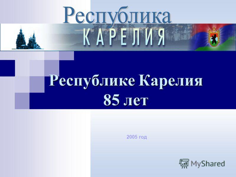 Республике Карелия 85 лет 2005 год