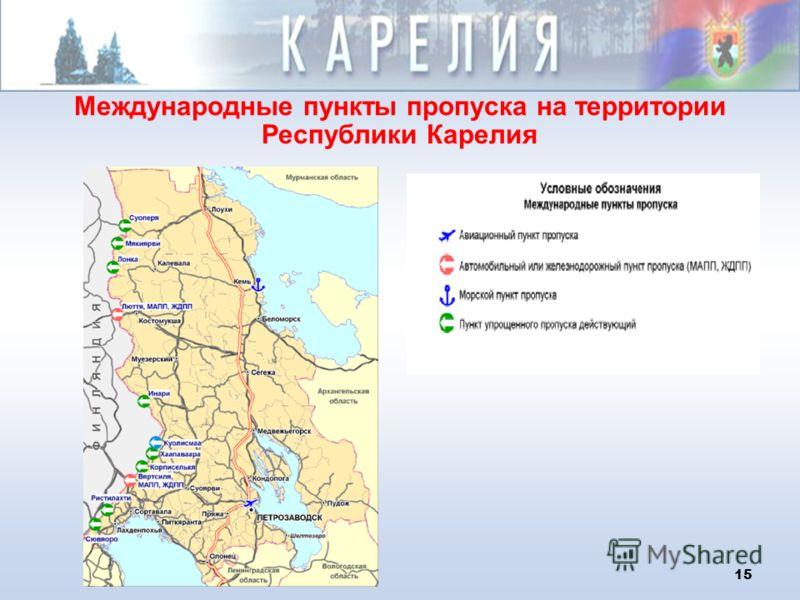 15 Международные пункты пропуска на территории Республики Карелия