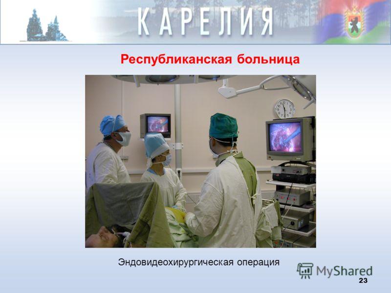 23 Республиканская больница Эндовидеохирургическая операция