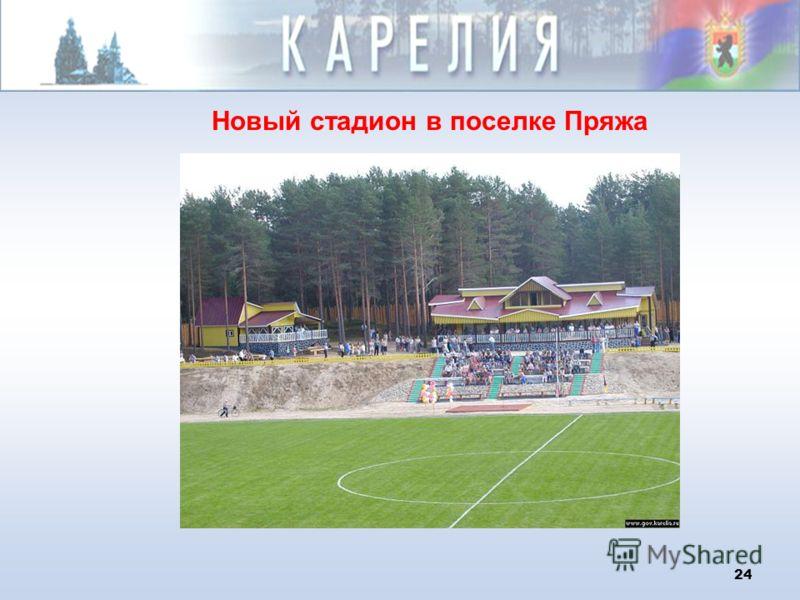 24 Новый стадион в поселке Пряжа