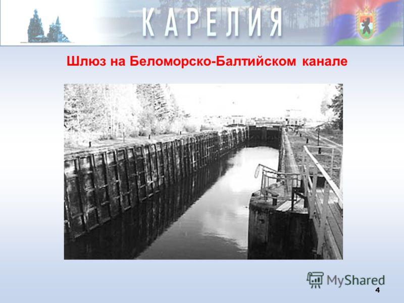 4 Шлюз на Беломорско-Балтийском канале