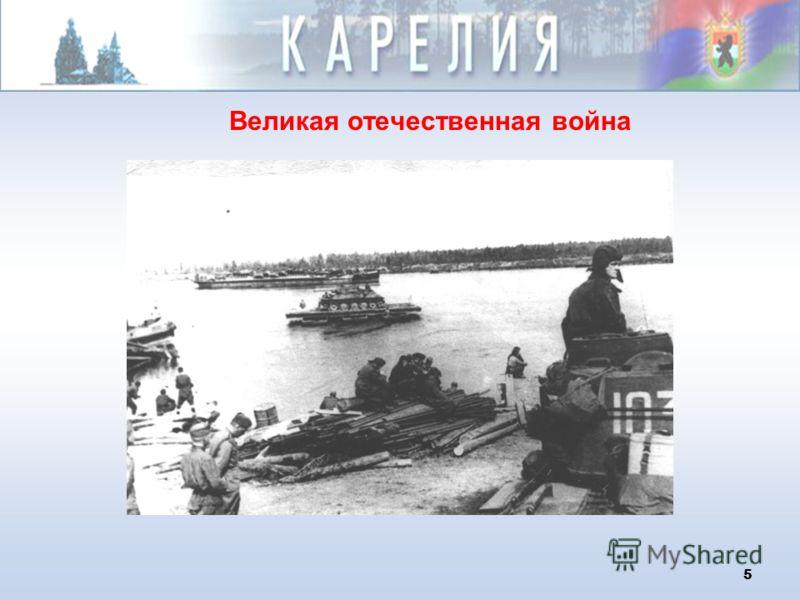 5 Великая отечественная война
