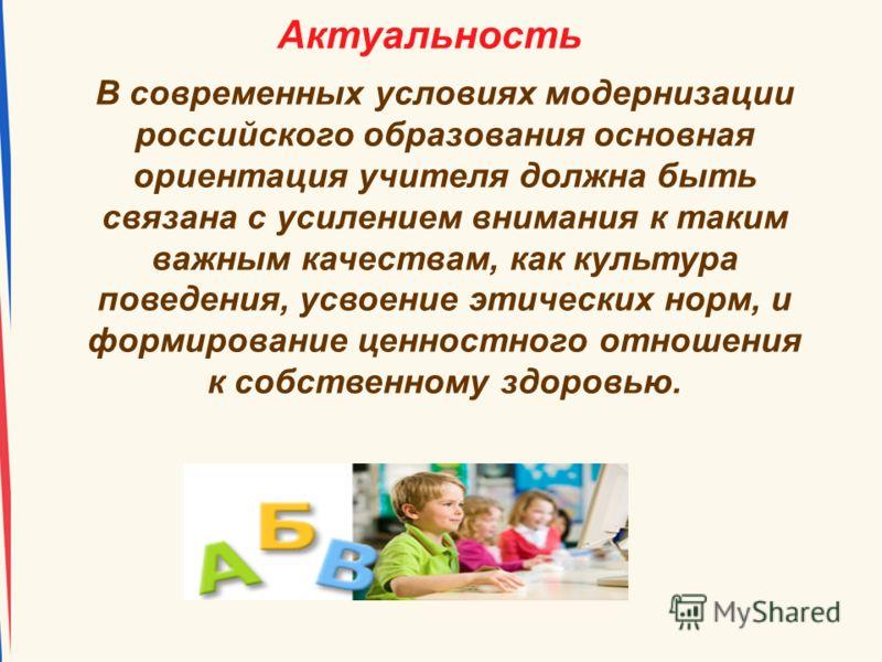 В современных условиях модернизации российского образования основная ориентация учителя должна быть связана с усилением внимания к таким важным качествам, как культура поведения, усвоение этических норм, и формирование ценностного отношения к собстве