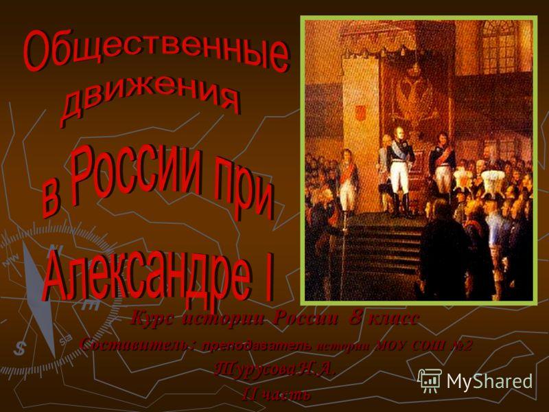 Курс истории России 8 класс Составитель : преподаватель истории МОУ СОШ 2 Турусова Н.А. II часть