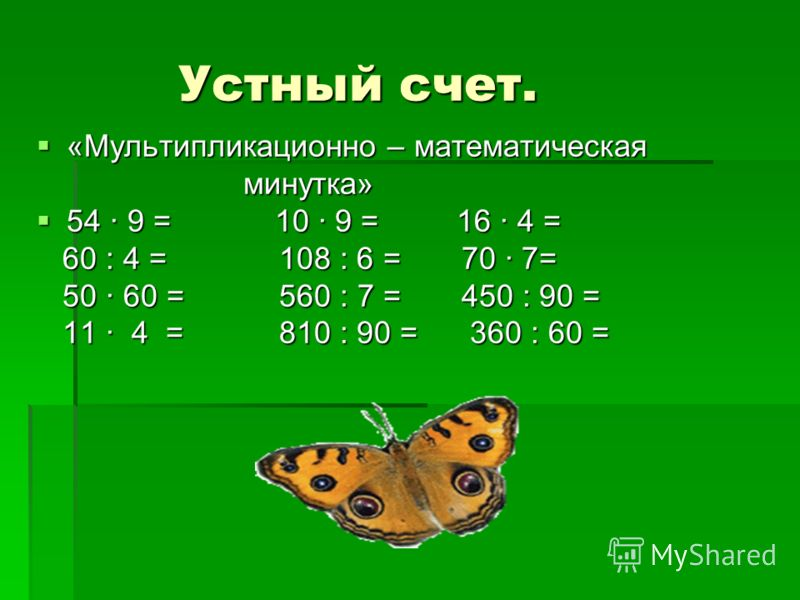 Устный счет. Устный счет. «Мультипликационно – математическая «Мультипликационно – математическая минутка» минутка» 54 · 9 = 10 · 9 = 16 · 4 = 54 · 9 = 10 · 9 = 16 · 4 = 60 : 4 = 108 : 6 = 70 · 7= 60 : 4 = 108 : 6 = 70 · 7= 50 · 60 = 560 : 7 = 450 :