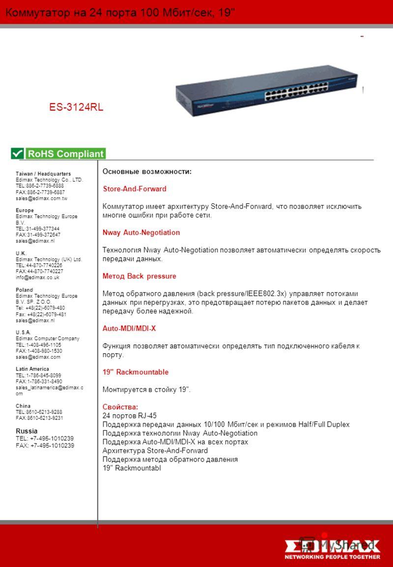 Коммутатор на 24 порта 100 Мбит/сек, 19