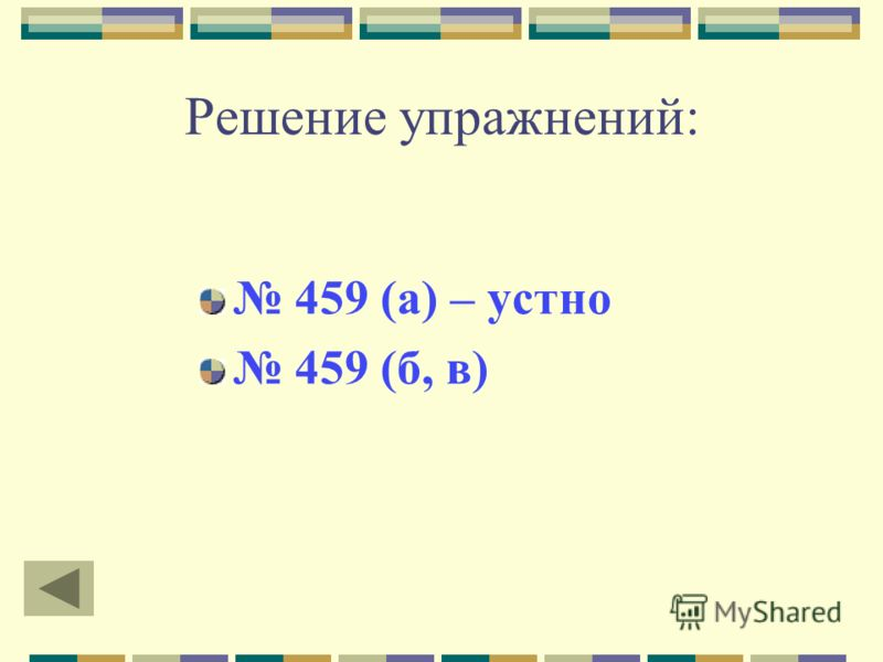 Решение упражнений: 459 (а) – устно 459 (б, в)