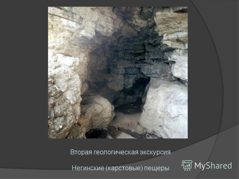 Вторая геологическая экскурсия Негинские (карстовые) пещеры