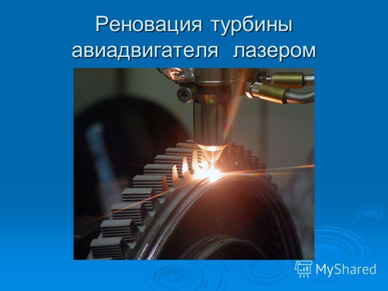 Реновация турбины авиадвигателя лазером