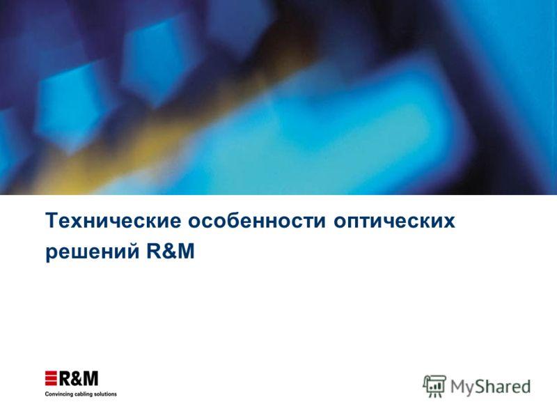 Технические особенности оптических решений R&M