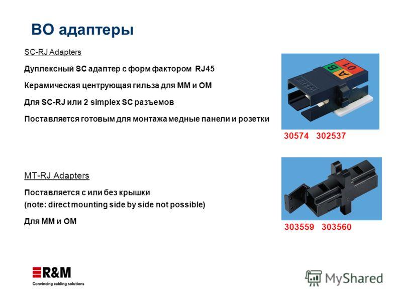 MT-RJ Adapters Поставляется с или без крышки (note: direct mounting side by side not possible) Для ММ и ОМ SC-RJ Adapters Дуплексный SC адаптер с форм фактором RJ45 Керамическая центрующая гильза для ММ и ОМ Для SC-RJ или 2 simplex SC разъемов Постав