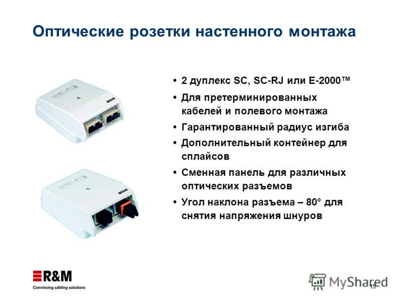 15 Оптические розетки настенного монтажа 2 дуплекс SC, SC-RJ или E-2000 Для претерминированных кабелей и полевого монтажа Гарантированный радиус изгиба Дополнительный контейнер для сплайсов Сменная панель для различных оптических разъемов Угол наклон