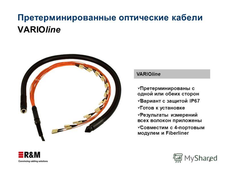 4 Претерминированные оптические кабели VARIOline VARIOline Претерминированы с одной или обеих сторон Вариант с защитой IP67 Готов к установке Результаты измерений всех волокон приложены Совместим с 4-портовым модулем и Fiberliner