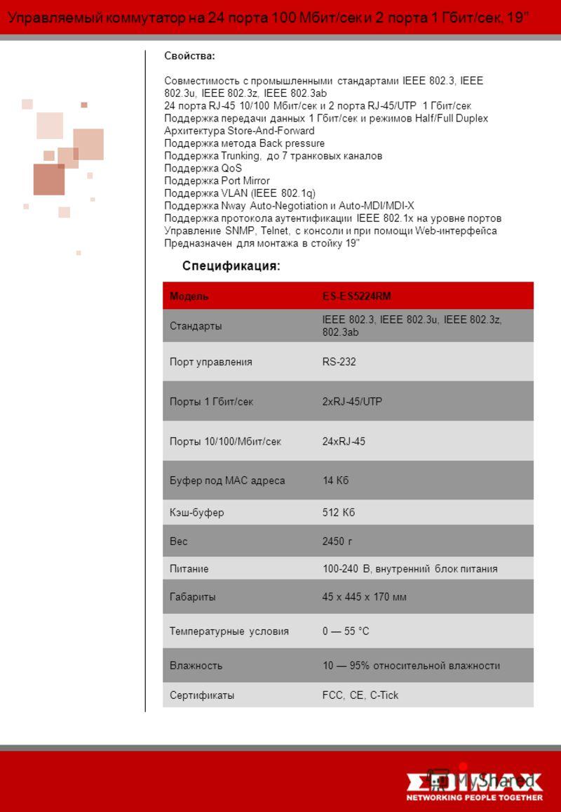 Управляемый коммутатор на 24 порта 100 Мбит/сек и 2 порта 1 Гбит/сек, 19