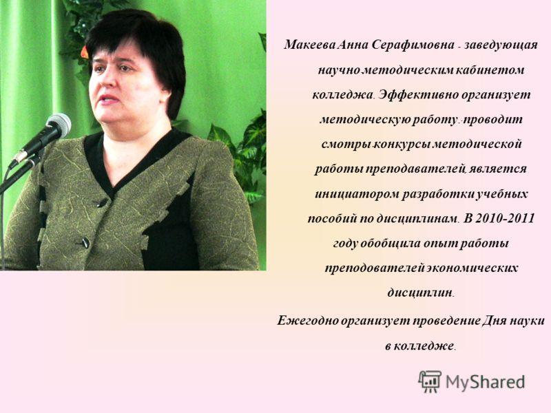 Макеева Анна Серафимовна - заведующая научно - методическим кабинетом колледжа. Эффективно организует методическую работу : проводит смотры - конкурсы методической работы преподавателей, является инициатором разработки учебных пособий по дисциплинам.