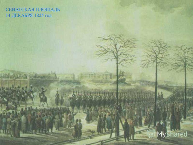 СЕНАТСКАЯ ПЛОЩАДЬ 14 ДЕКАБРЯ 1825 год