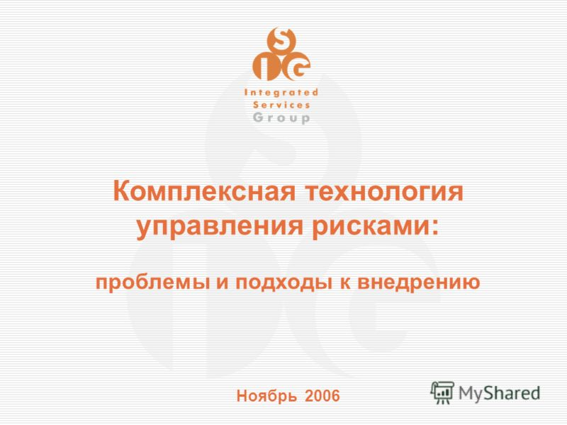 Ноябрь 2006 Комплексная технология управления рисками: проблемы и подходы к внедрению