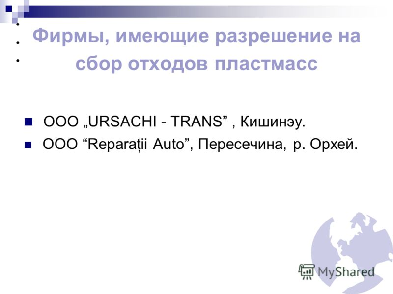 Фирмы, имеющие разрешение на сбор отходов пластмасс ООО URSACHI - TRANS, Кишинэу. ООО Reparaţii Auto, Пересечина, р. Орхей.