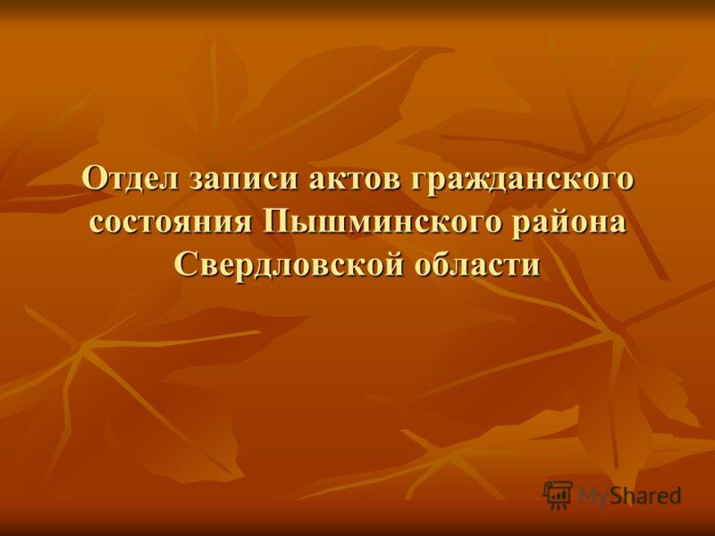 Отдел записи актов гражданского состояния Пышминского района Свердловской области