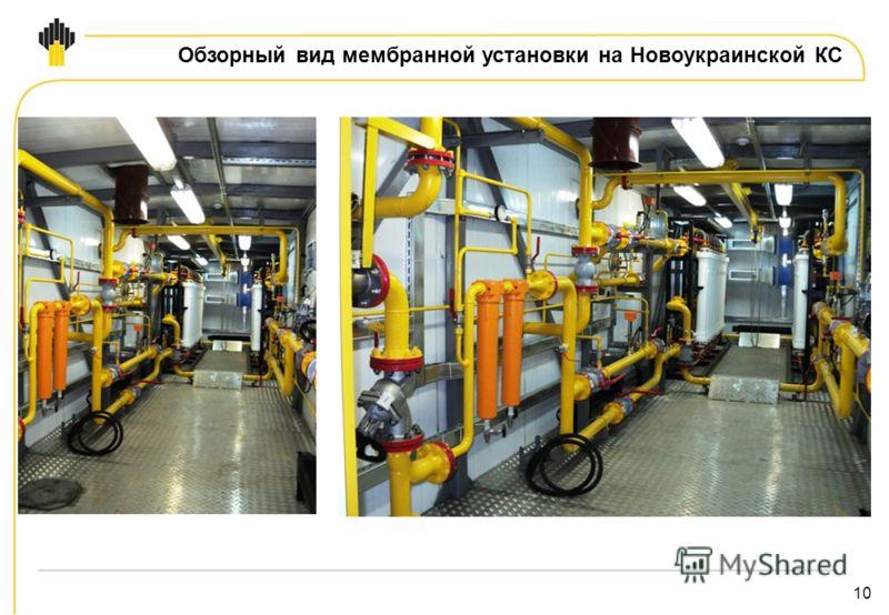 Обзорный вид мембранной установки на Новоукраинской КС 10