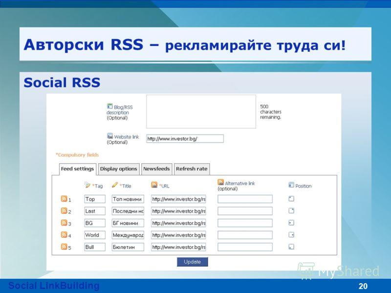 20 Авторски RSS – рекламирайте труда си! Social RSS Social LinkBuilding