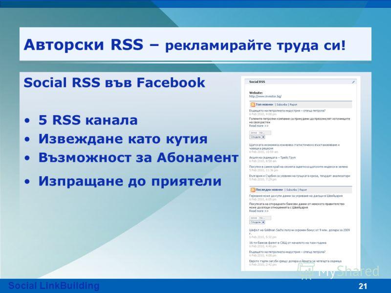 21 Авторски RSS – рекламирайте труда си! Social RSS във Facebook 5 RSS канала Извеждане като кутия Възможност за Абонамент Изпращане до приятели Social LinkBuilding