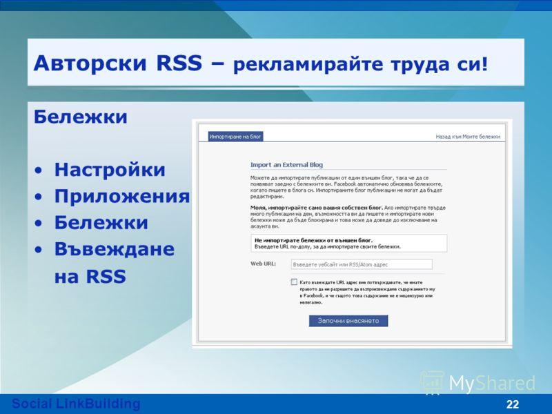 22 Авторски RSS – рекламирайте труда си! Бележки Настройки Приложения Бележки Въвеждане на RSS Social LinkBuilding