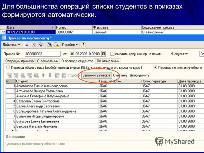 Для большинства операций списки студентов в приказах формируются автоматически.