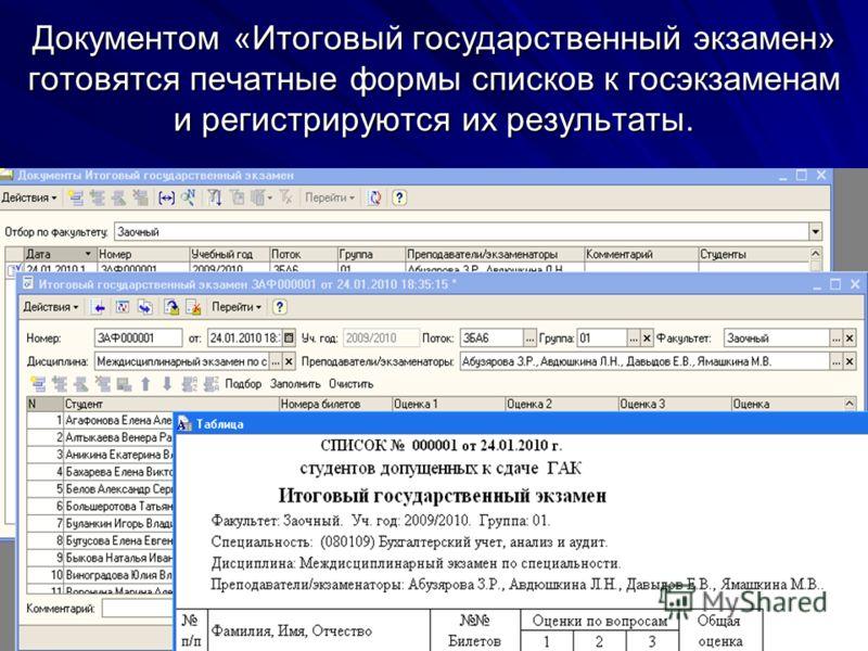 Документом «Итоговый государственный экзамен» готовятся печатные формы списков к госэкзаменам и регистрируются их результаты.