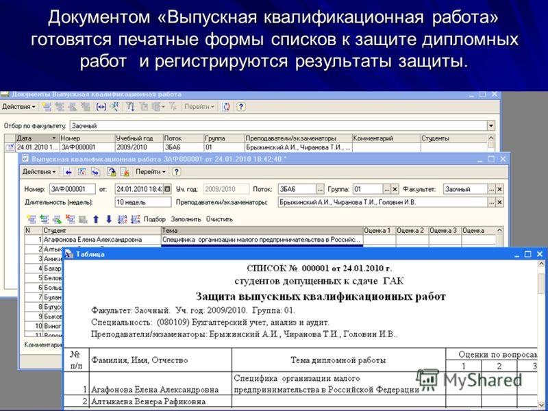 Документом «Выпускная квалификационная работа» готовятся печатные формы списков к защите дипломных работ и регистрируются результаты защиты.