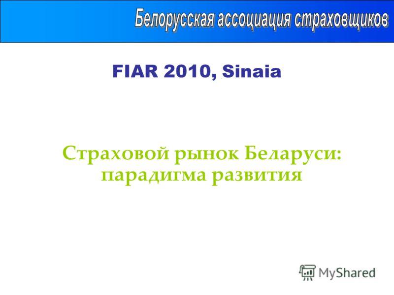 FIAR 2010, Sinaia Страховой рынок Беларуси: парадигма развития