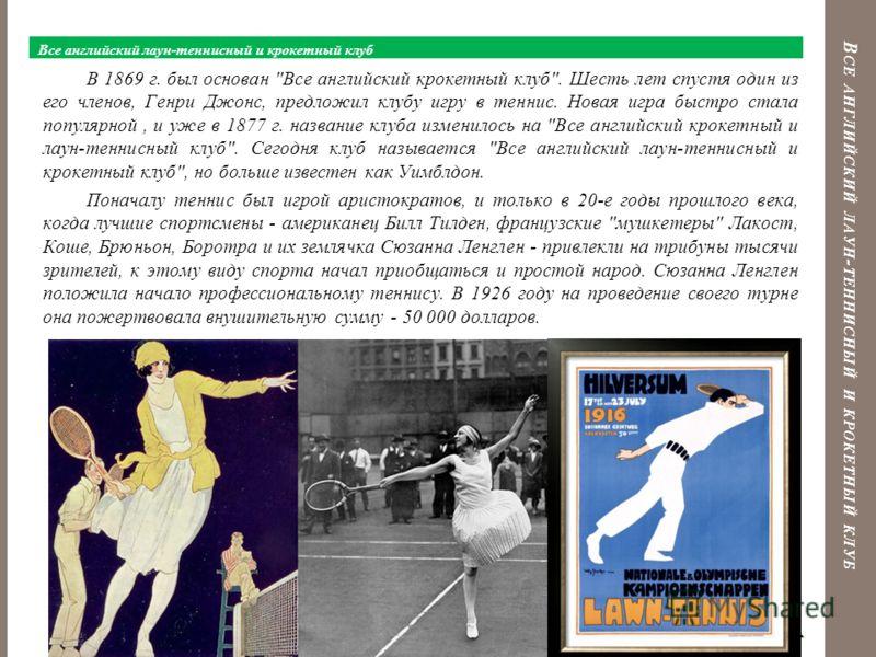 В СЕ АНГЛИЙСКИЙ ЛАУН - ТЕННИСНЫЙ И КРОКЕТНЫЙ КЛУБ Все английский лаун-теннисный и крокетный клуб В 1869 г. был основан