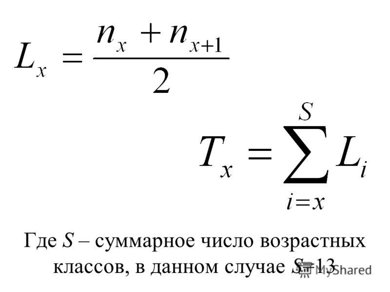 Где S – суммарное число возрастных классов, в данном случае S=13
