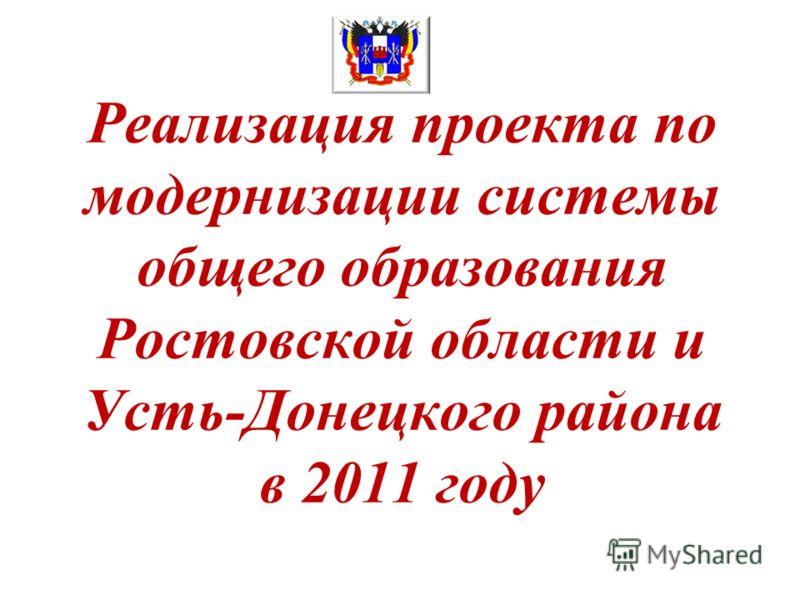 Реализация проекта по модернизации системы общего образования Ростовской области и Усть-Донецкого района в 2011 году