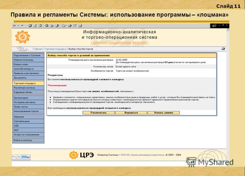 Слайд 11 Правила и регламенты Системы: использование программы – «лоцмана»