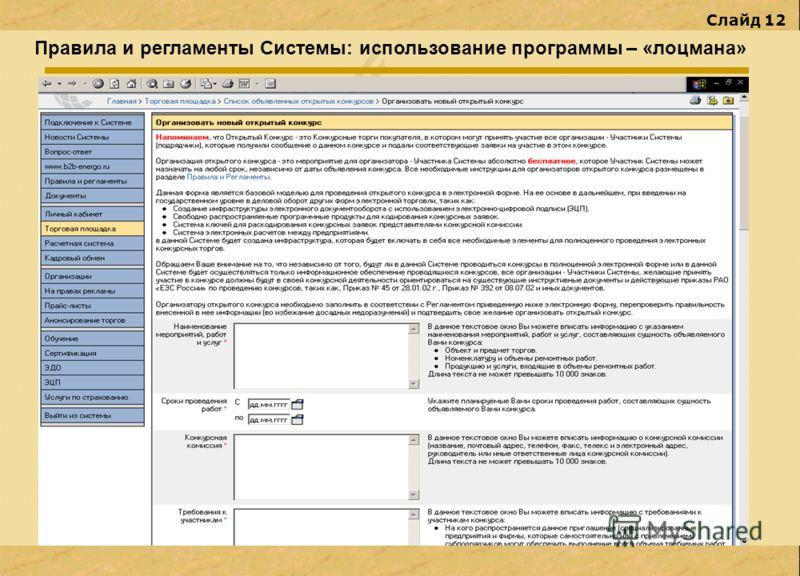 Слайд 12 Правила и регламенты Системы: использование программы – «лоцмана»