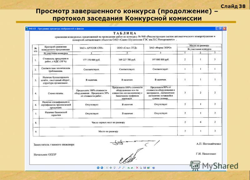 Слайд 38 Просмотр завершенного конкурса (продолжение) – протокол заседания Конкурсной комиссии