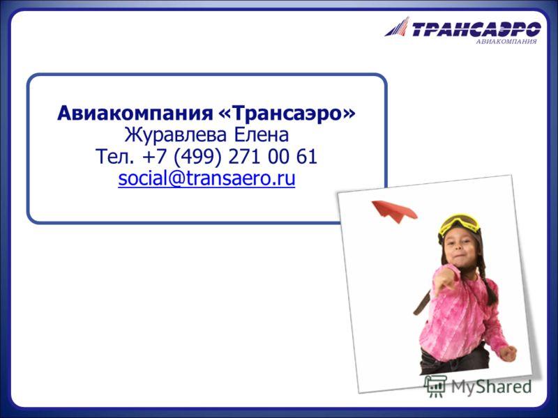 Авиакомпания «Трансаэро» Журавлева Елена Тел. +7 (499) 271 00 61 social@transaero.ru