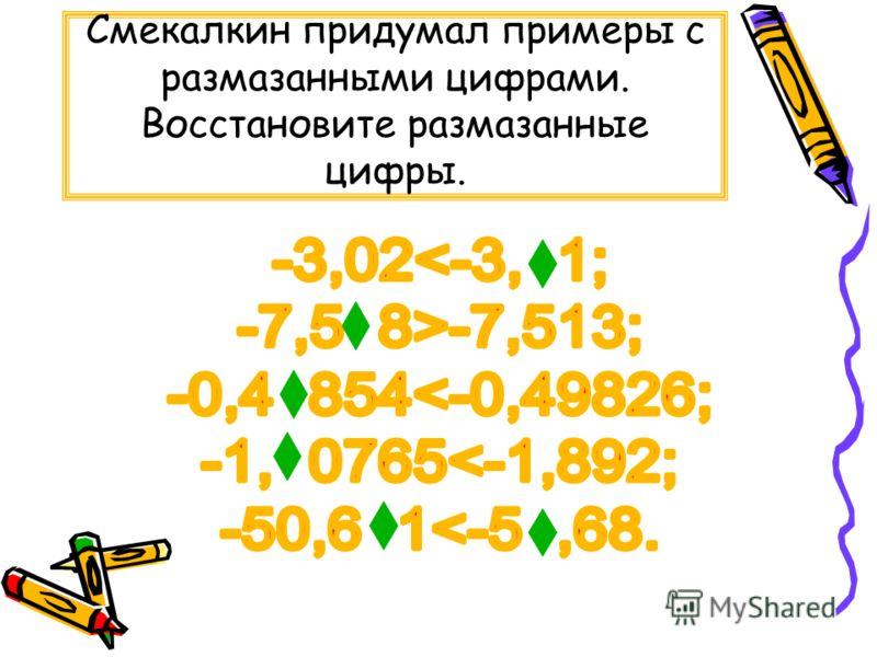 Смекалкин придумал примеры с размазанными цифрами. Восстановите размазанные цифры.