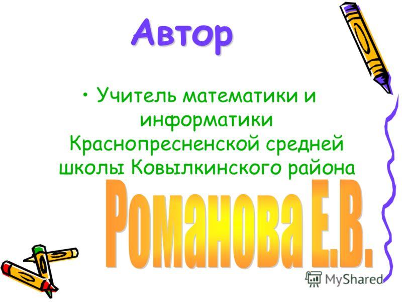 Автор Учитель математики и информатики Краснопресненской средней школы Ковылкинского района