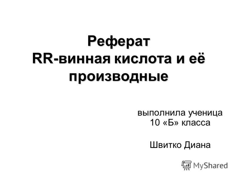 Реферат RR-винная кислота и её производные выполнила ученица 10 «Б» класса Швитко Диана
