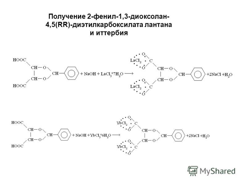 Получение 2-фенил-1,3-диоксолан- 4,5(RR)-диэтилкарбоксилата лантана и иттербия