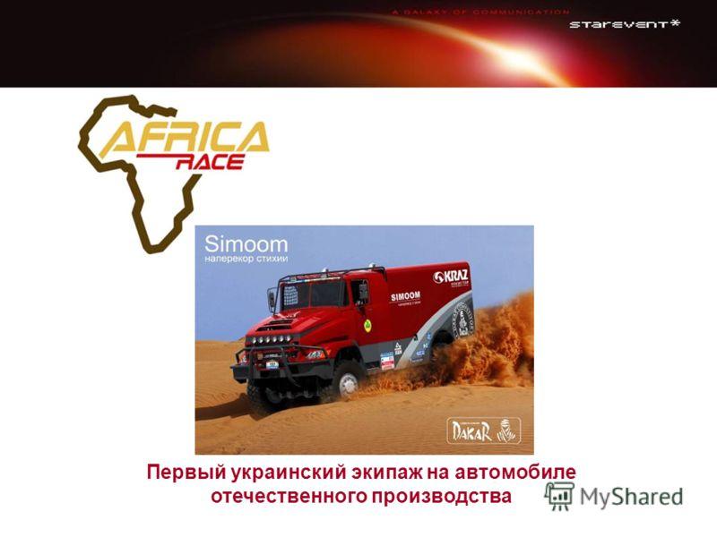 Первый украинский экипаж на автомобиле отечественного производства