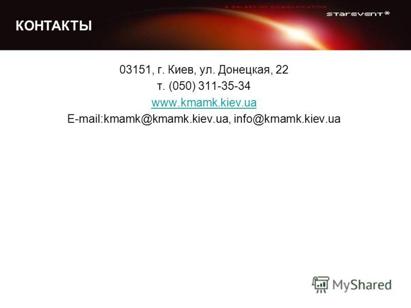03151, г. Киев, ул. Донецкая, 22 т. (050) 311-35-34 www.kmamk.kiev.ua E-mail:kmamk@kmamk.kiev.ua, info@kmamk.kiev.ua КОНТАКТЫ