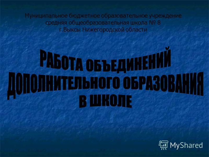 Муниципальное бюджетное образовательное учреждение средняя общеобразовательная школа 8 г.Выксы Нижегородской области