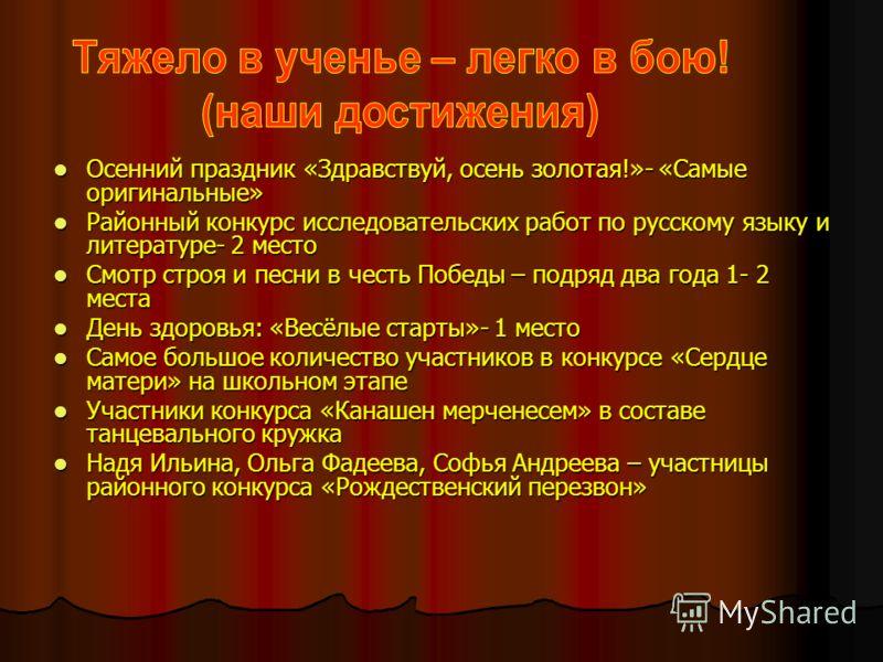 Осенний праздник «Здравствуй, осень золотая!»- «Самые оригинальные» Осенний праздник «Здравствуй, осень золотая!»- «Самые оригинальные» Районный конкурс исследовательских работ по русскому языку и литературе- 2 место Районный конкурс исследовательски