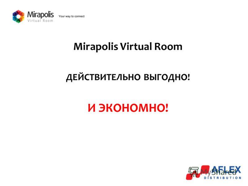 ДЕЙСТВИТЕЛЬНО ВЫГОДНО! Mirapolis Virtual Room И ЭКОНОМНО!